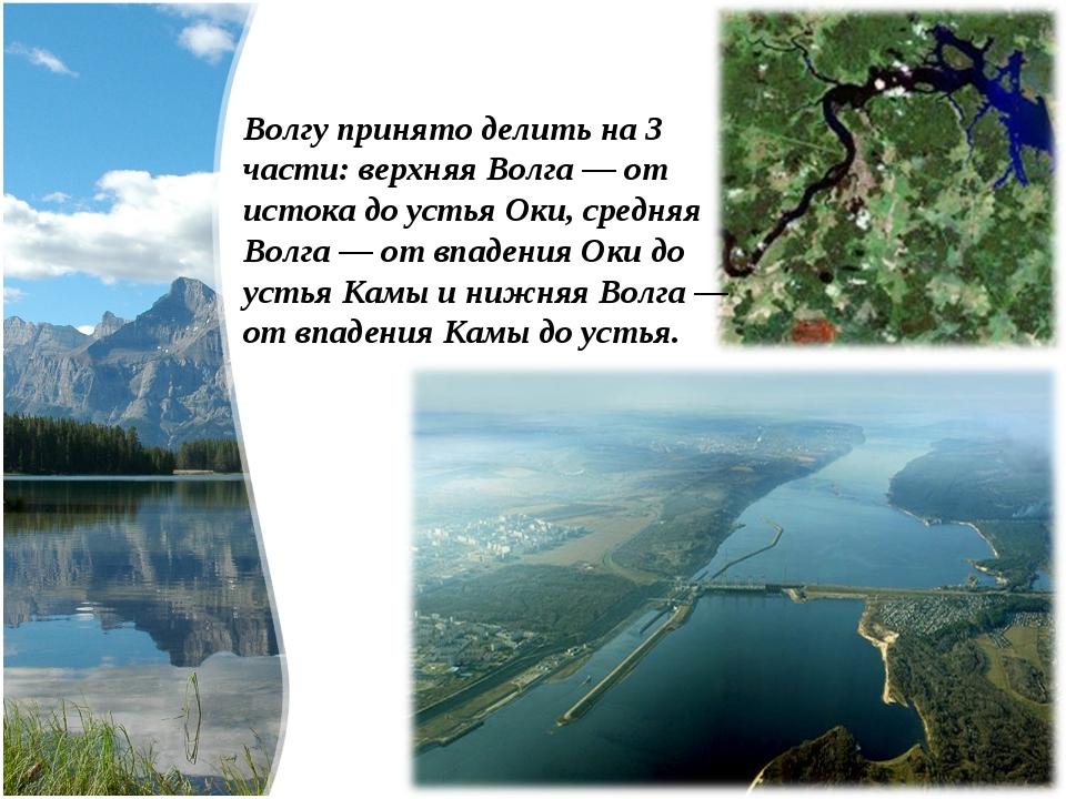 Волгу принято делить на 3 части: верхняя Волга— от истока до устья Оки, сред...