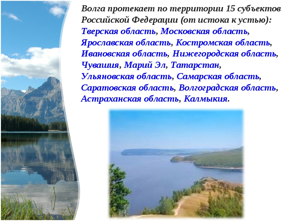 Волга протекает по территории 15 субъектов Российской Федерации (от истока к...