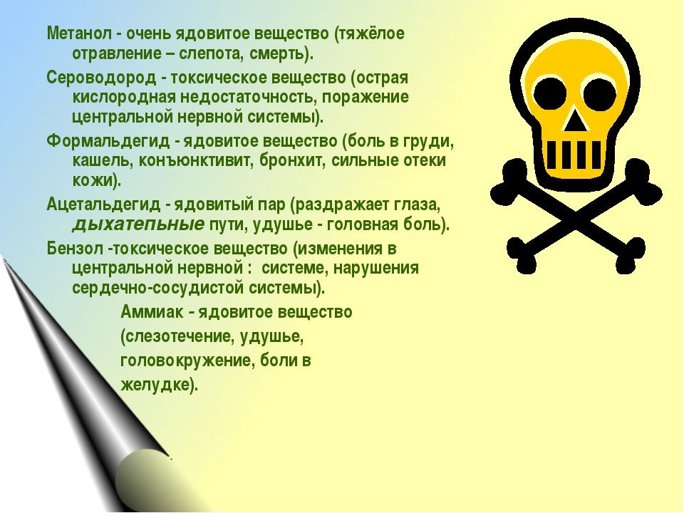 Метанол - очень ядовитое вещество (тяжёлое отравление – слепота, смерть). Сер...