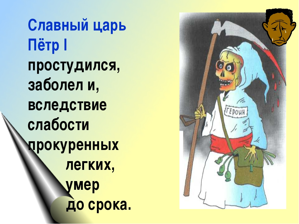 Славный царь Пётр I простудился, заболел и, вследствие слабости прокуренных...