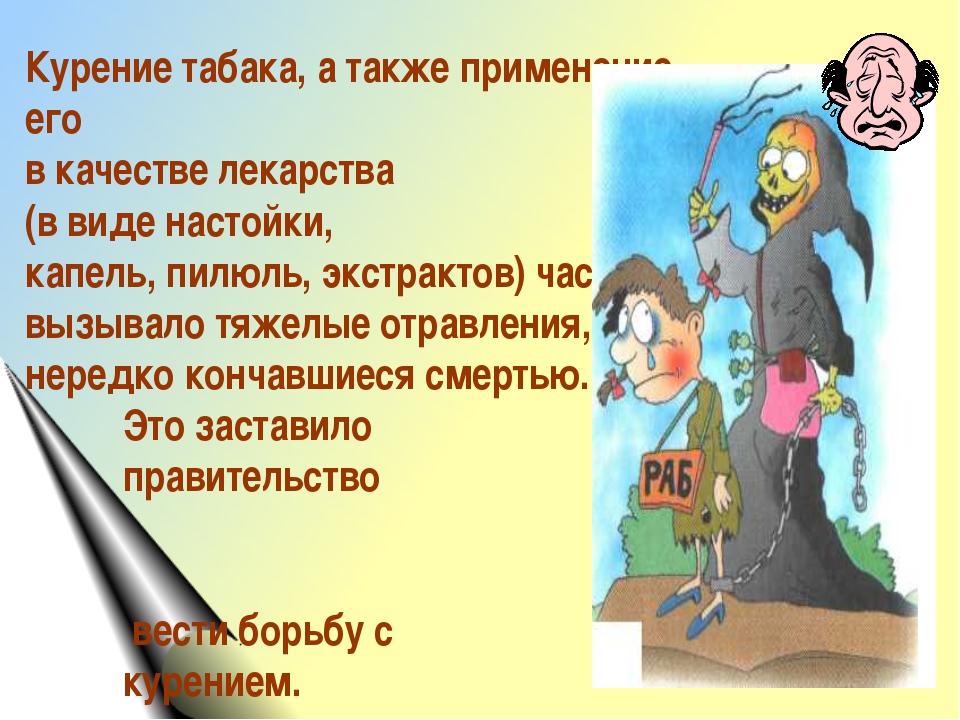 Курение табака, а также применение его в качестве лекарства (в виде настойки,...