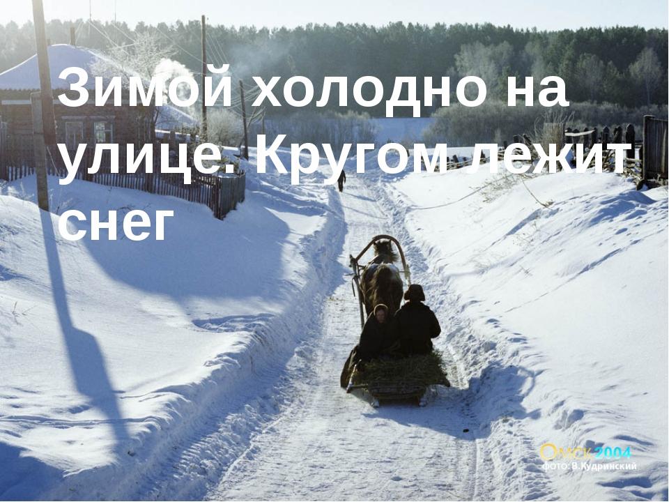 Зимой холодно на улице. Кругом лежит снег
