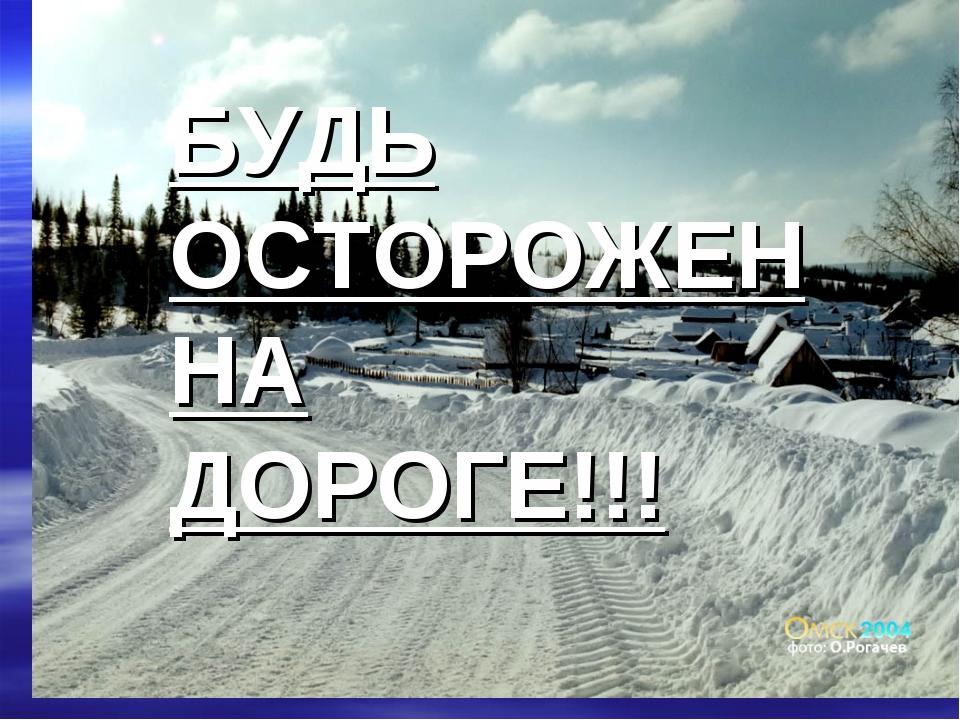 БУДЬ ОСТОРОЖЕН НА ДОРОГЕ!!!