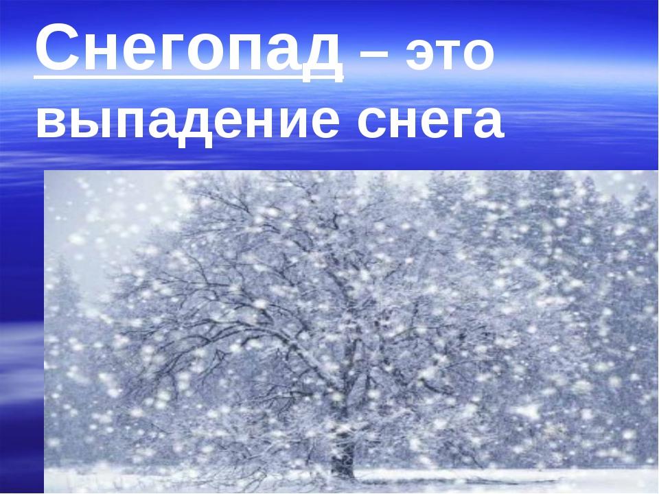 Снегопад – это выпадение снега