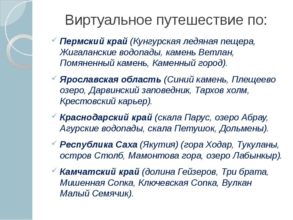 Виртуальное путешествие по: Пермский край (Кунгурская ледяная пещера, Жигалан...