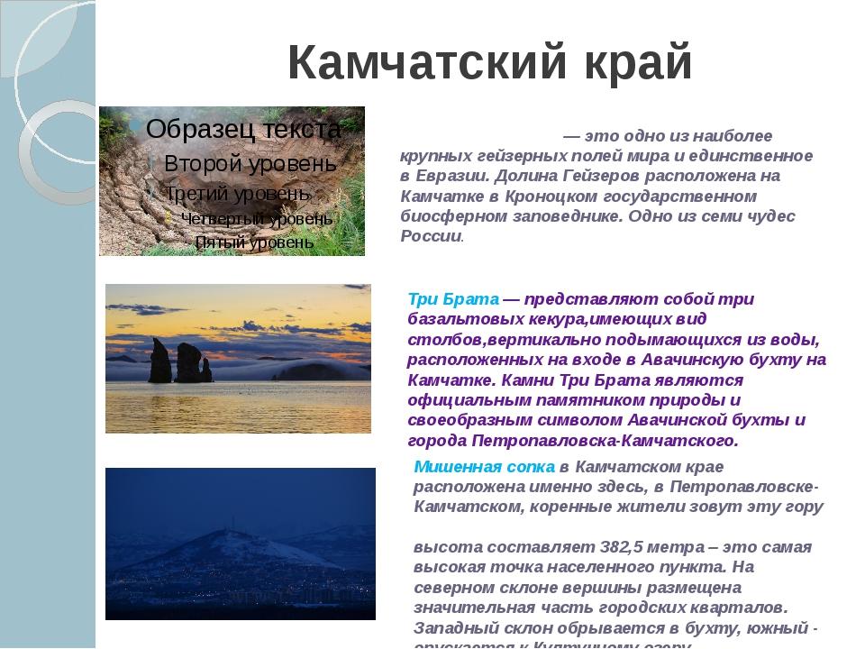 Камчатский край Доли́на ге́йзеров — это одно из наиболее крупных гейзерных по...