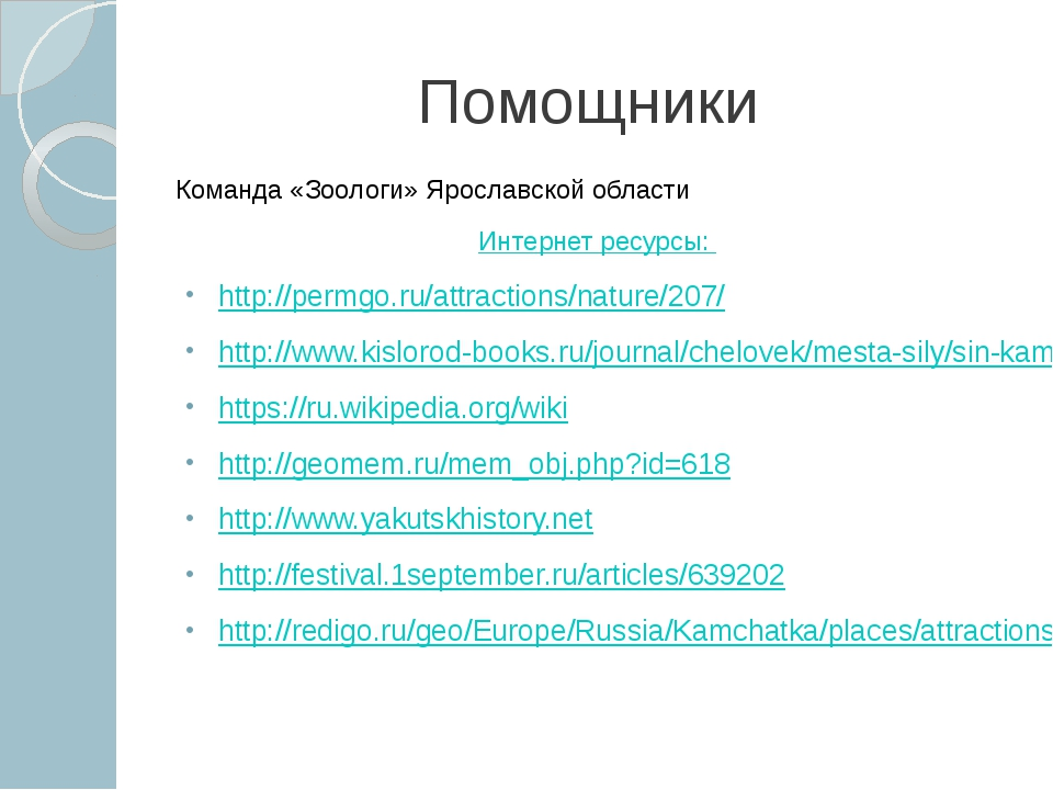 Помощники Команда «Зоологи» Ярославской области Интернет ресурсы: http://perm...
