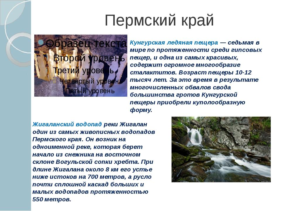 Пермский край Кунгурская ледяная пещера — седьмая в мире по протяженности сре...
