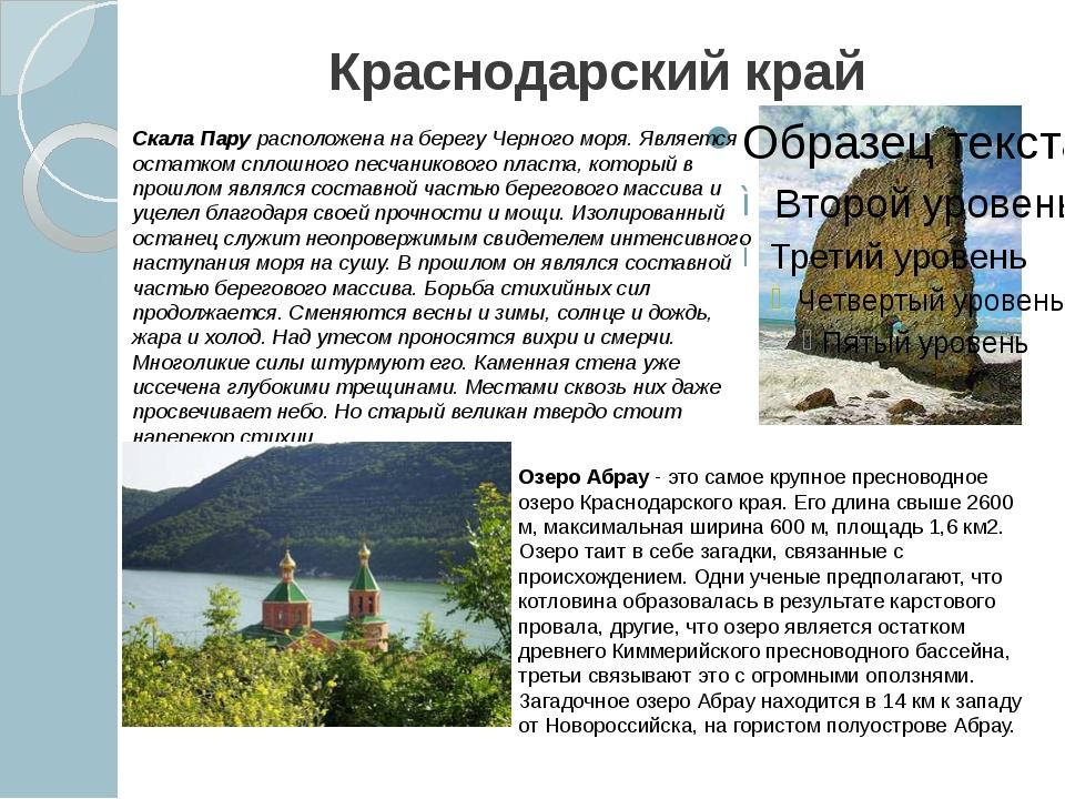 Краснодарский край Скала Пару расположена на берегу Черного моря. Является ос...