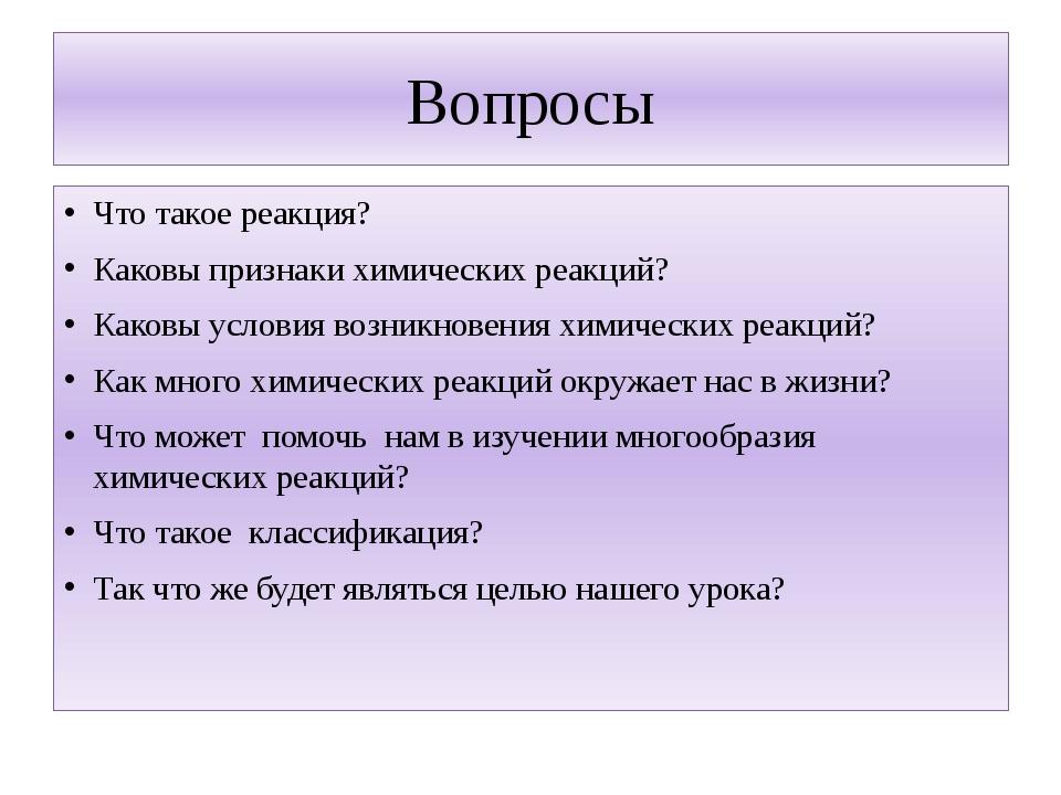 Вопросы Что такое реакция? Каковы признаки химических реакций? Каковы условия...