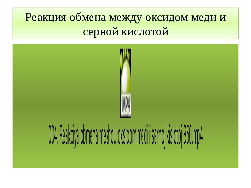 Реакция обмена между оксидом меди и серной кислотой