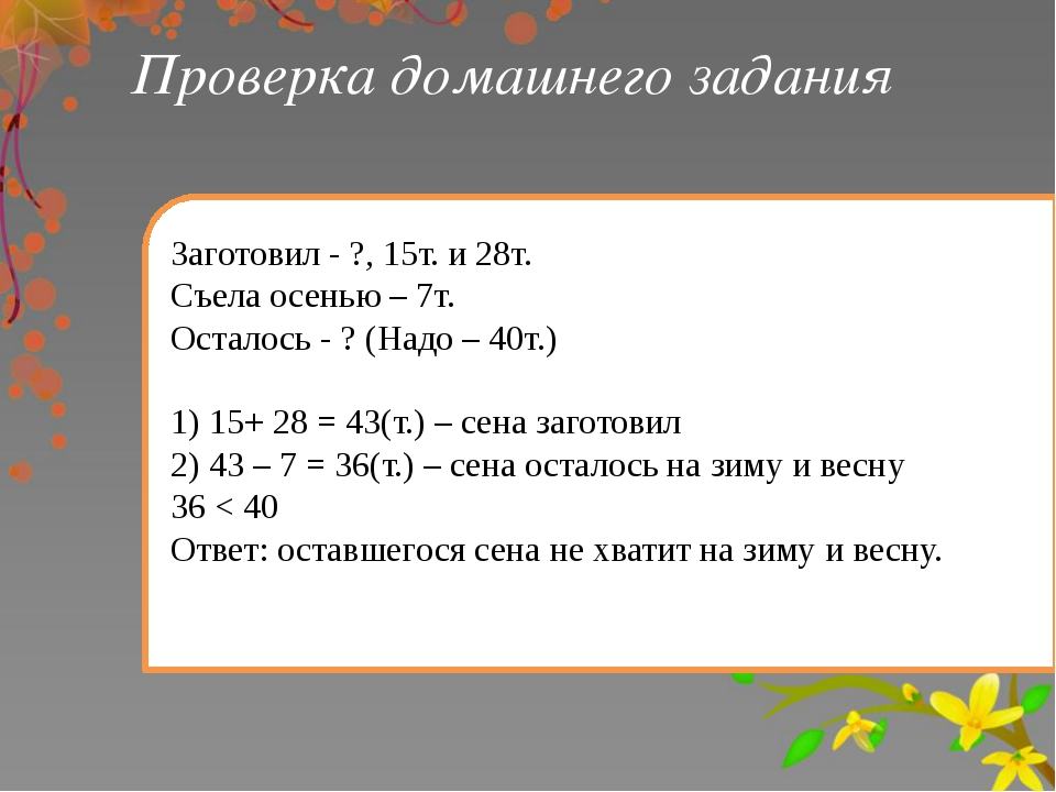 Проверка домашнего задания Заготовил - ?, 15т. и 28т. Съела осенью – 7т. Оста...