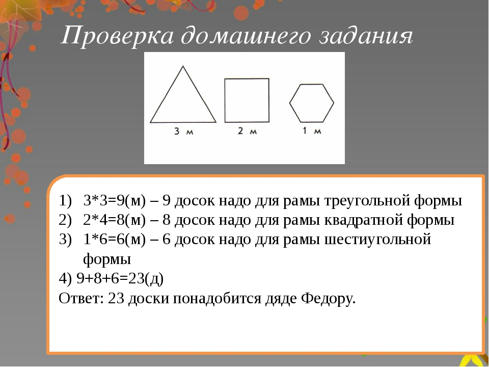 Проверка домашнего задания 3*3=9(м) – 9 досок надо для рамы треугольной формы...