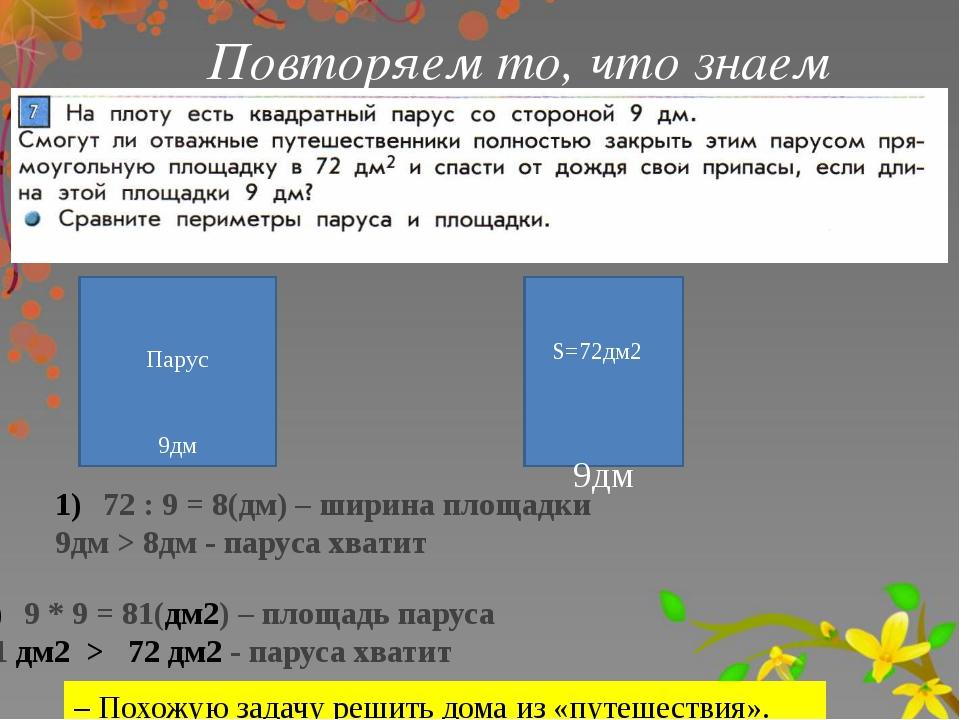 Повторяем то, что знаем Парус 9дм S=72дм2 9дм 72 : 9 = 8(дм) – ширина площадк...
