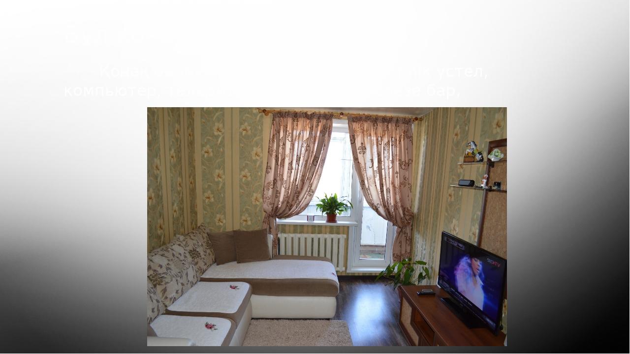 Бұл қонақ бөлмесі. Қонақ бөлмесінде диван, компьютерлік үстел, компьютер, тел...