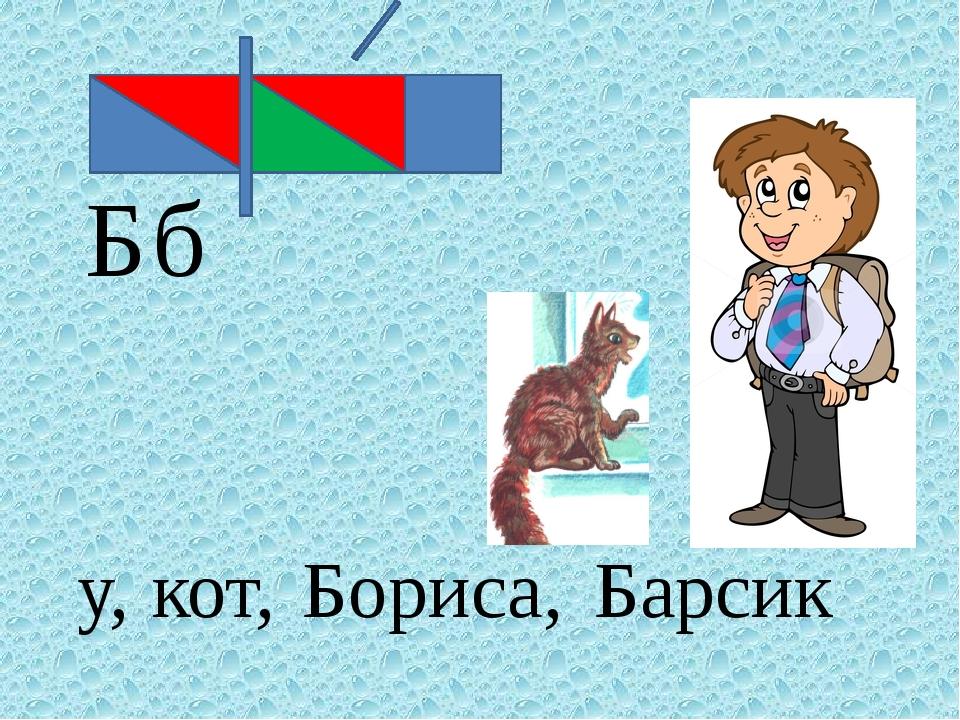 Б б у, Бориса, кот, Барсик