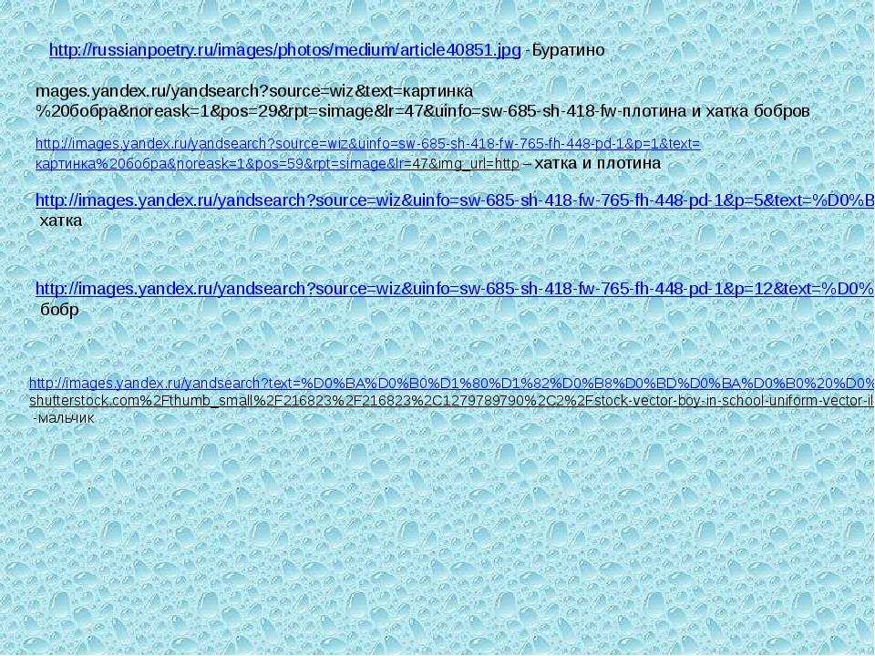 http://russianpoetry.ru/images/photos/medium/article40851.jpg -Буратино mages...