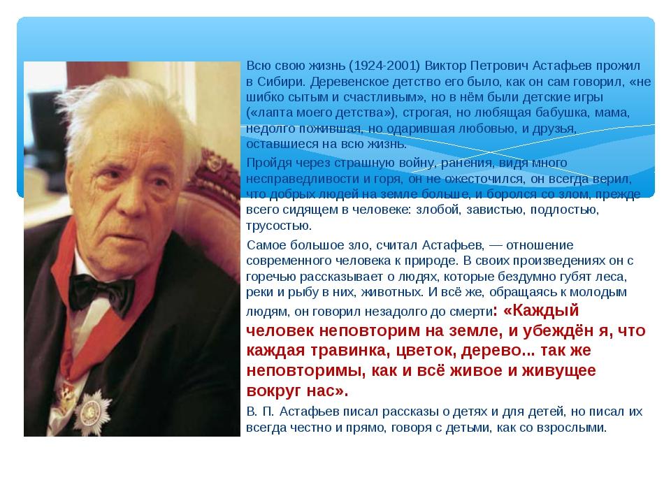 Всю свою жизнь (1924-2001) Виктор Петрович Астафьев прожил в Сибири. Деревенс...