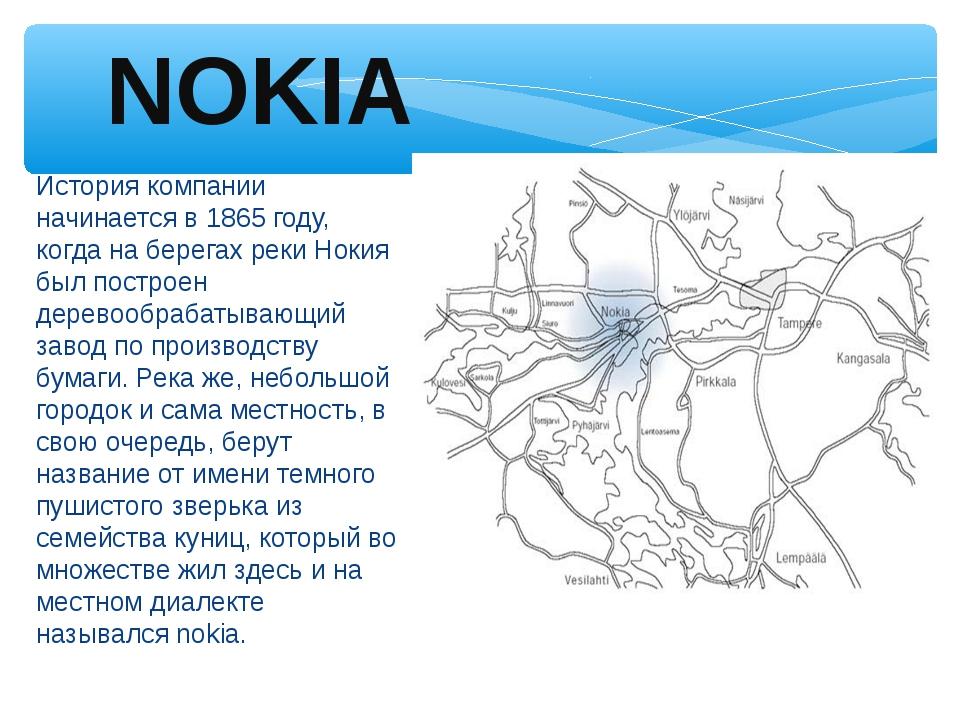 История компании начинается в 1865 году, когда на берегах реки Нокия был пост...