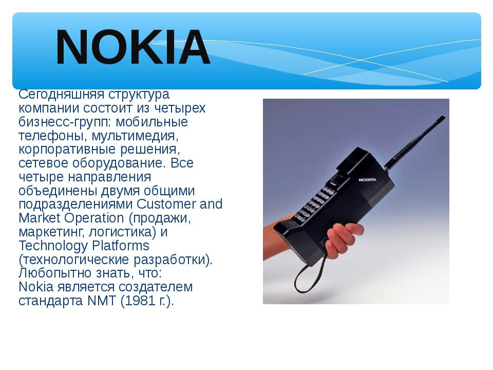 Сегодняшняя структура компании состоит из четырех бизнесс-групп: мобильные те...