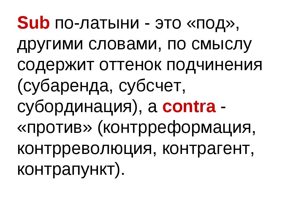 Sub по-латыни - это «под», другими словами, по смыслу содержит оттенок подчин...