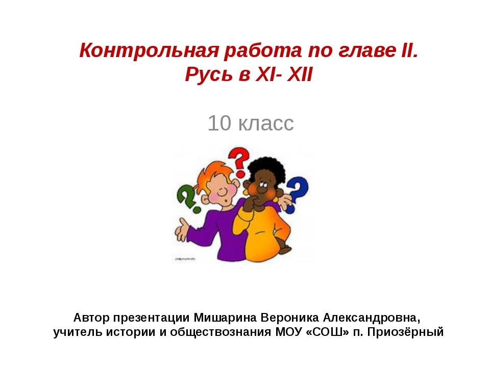 Контрольная работа по главе II. Русь в XI- XII 10 класс Автор презентации Миш...