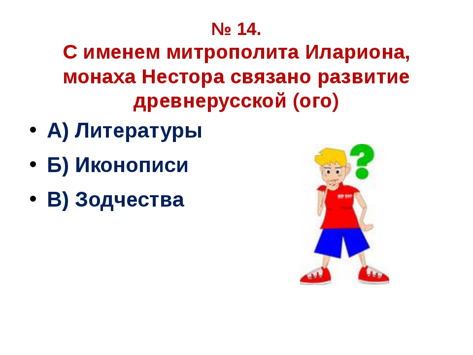 № 14. С именем митрополита Илариона, монаха Нестора связано развитие древнеру...
