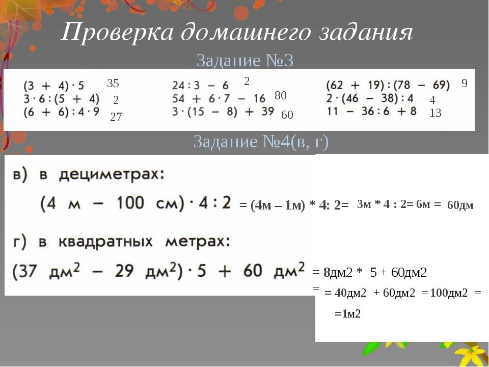 Проверка домашнего задания Задание №3 Задание №4(в, г) 35 2 27 2 80 60 9 4 13...