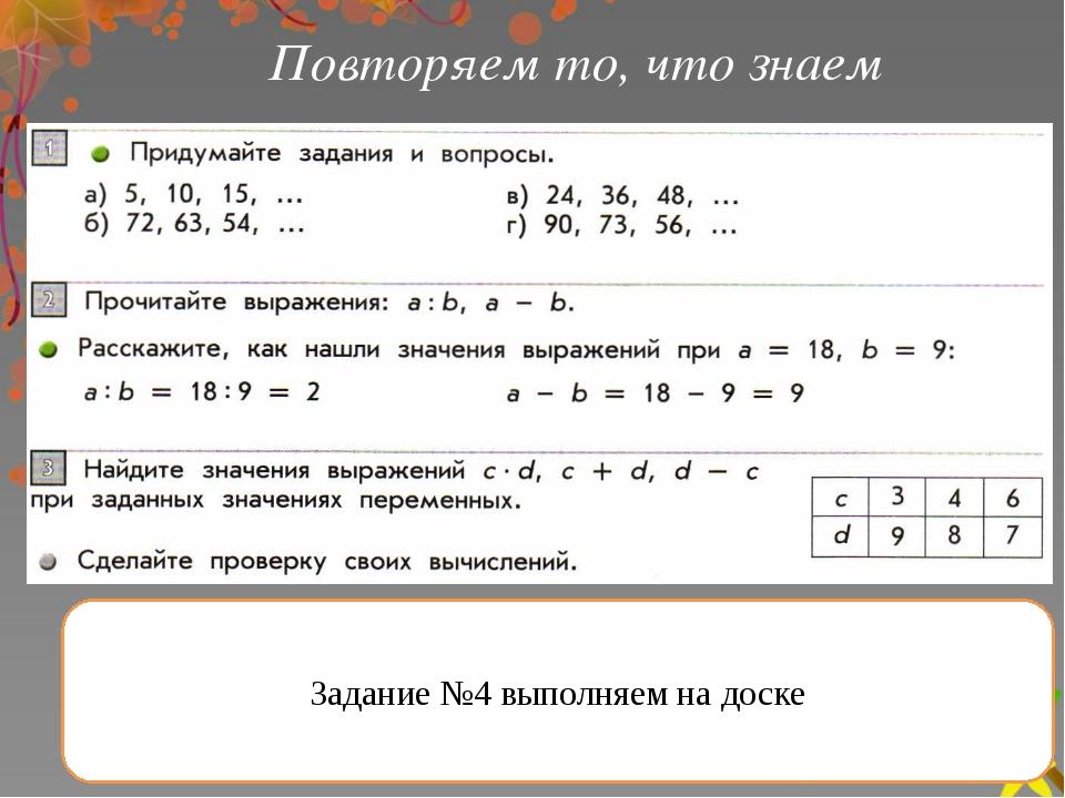 Повторяем то, что знаем Задание №4 выполняем на доске