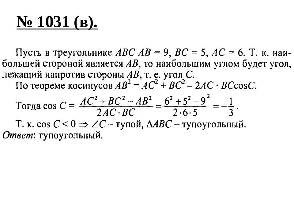 № 1031 (в).