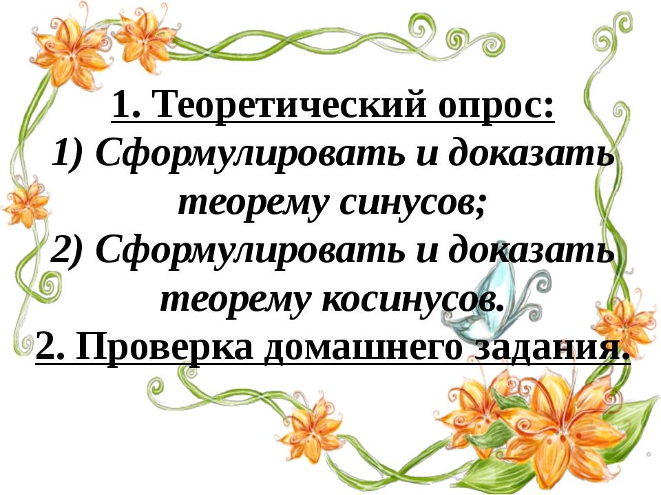 1. Теоретический опрос: 1) Сформулировать и доказать теорему синусов; 2) Сфор...