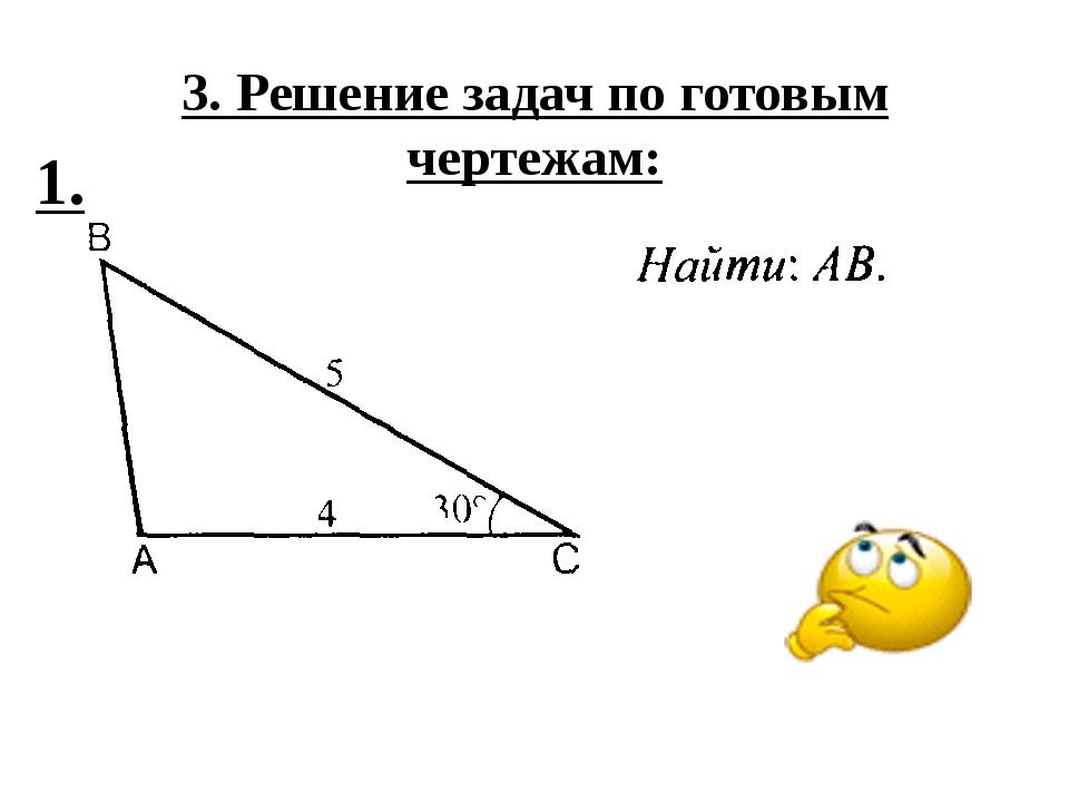 3. Решение задач по готовым чертежам: 1.