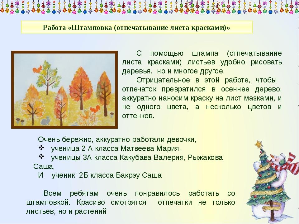 С помощью штампа (отпечатывание листа красками) листьев удобно рисовать дерев...
