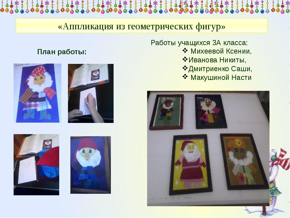 «Аппликация из геометрических фигур» План работы: Работы учащихся 3А класса:...