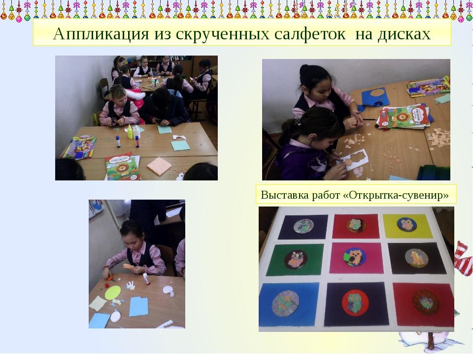 Аппликация из скрученных салфеток на дисках Выставка работ «Открытка-сувенир»