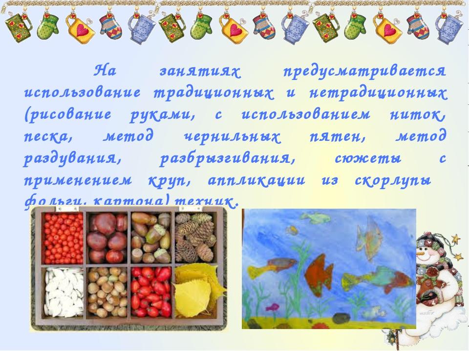 На занятиях предусматривается использование традиционных и нетрадиционных (р...