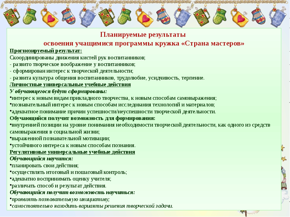 Планируемые результаты освоения учащимися программы кружка «Страна мастеров»...