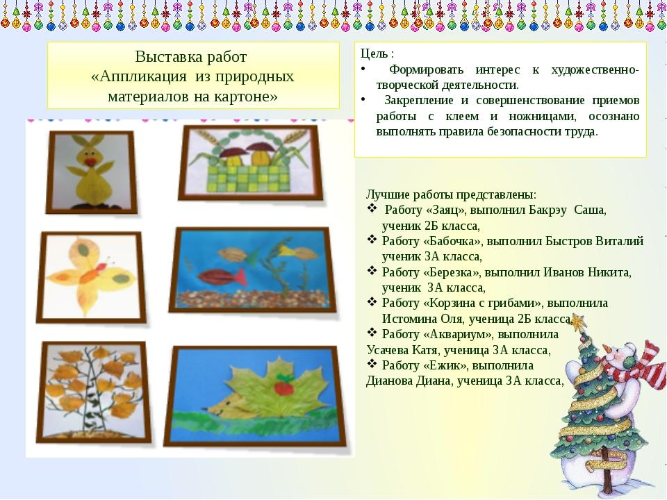 Выставка работ «Аппликация из природных материалов на картоне» Цель : Формиро...
