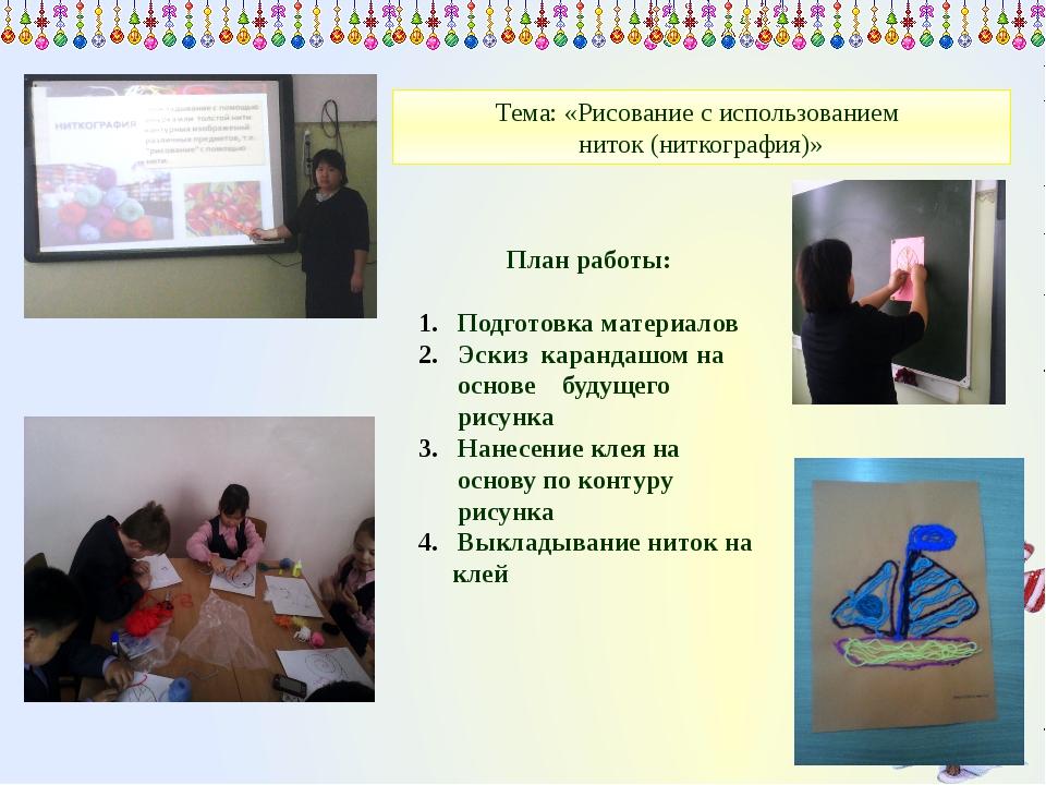 Тема: «Рисование с использованием ниток (ниткография)» План работы: Подготовк...