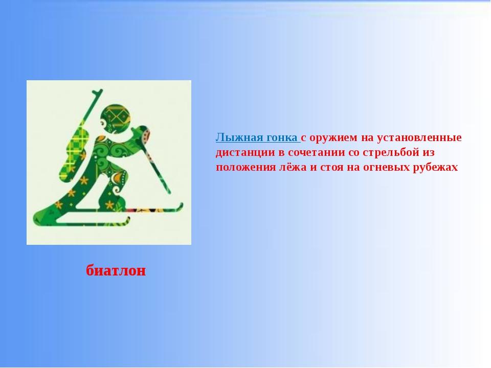 Лыжная гонка с оружием на установленные дистанции в сочетании со стрельбой из...