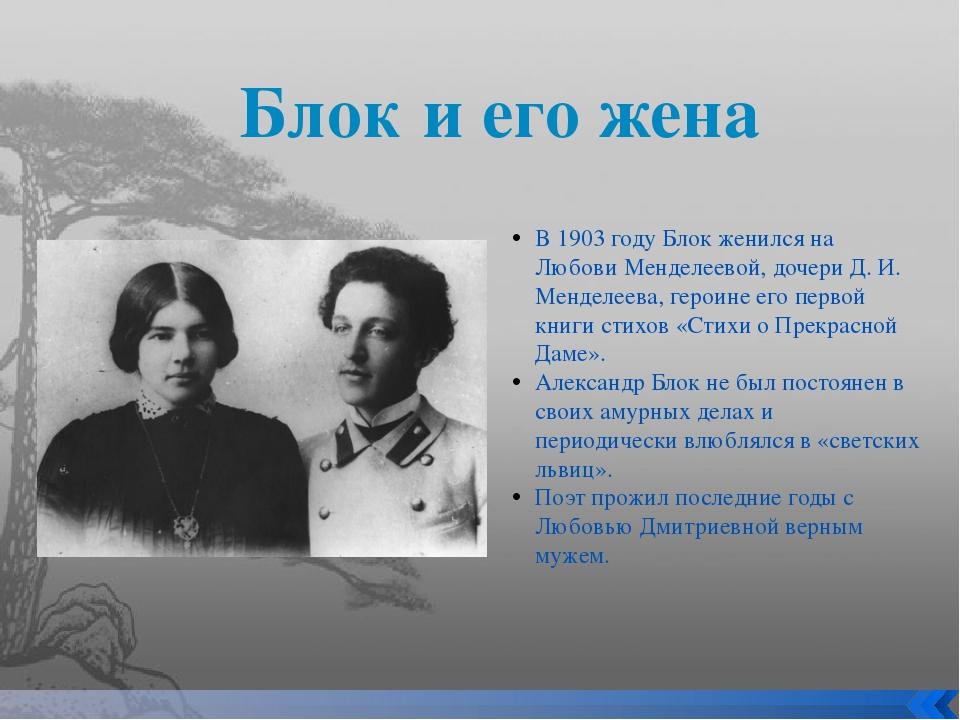 Блок и его жена В 1903 году Блок женился на Любови Менделеевой, дочери Д. И....