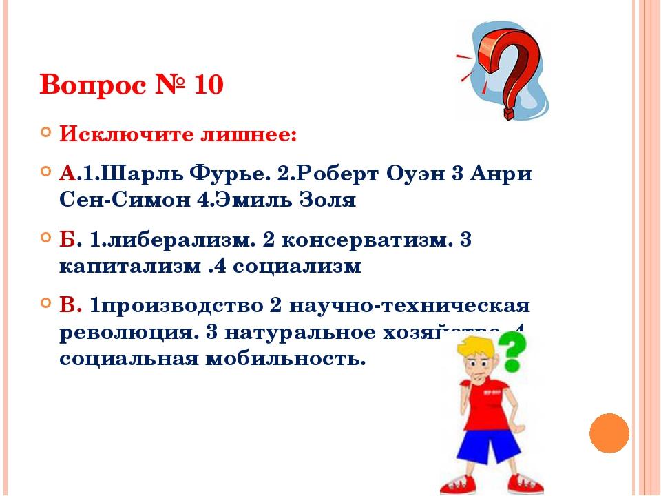 Вопрос № 10 Исключите лишнее: А.1.Шарль Фурье. 2.Роберт Оуэн 3 Анри Сен-Симон...