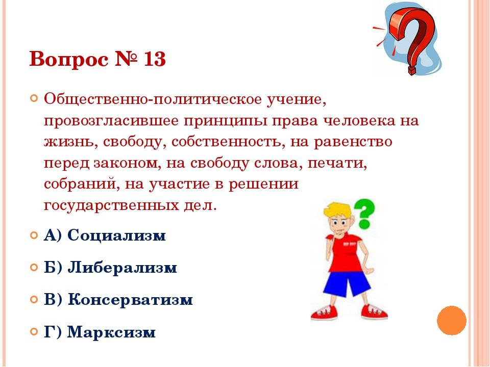 Вопрос № 13 Общественно-политическое учение, провозгласившее принципы права ч...