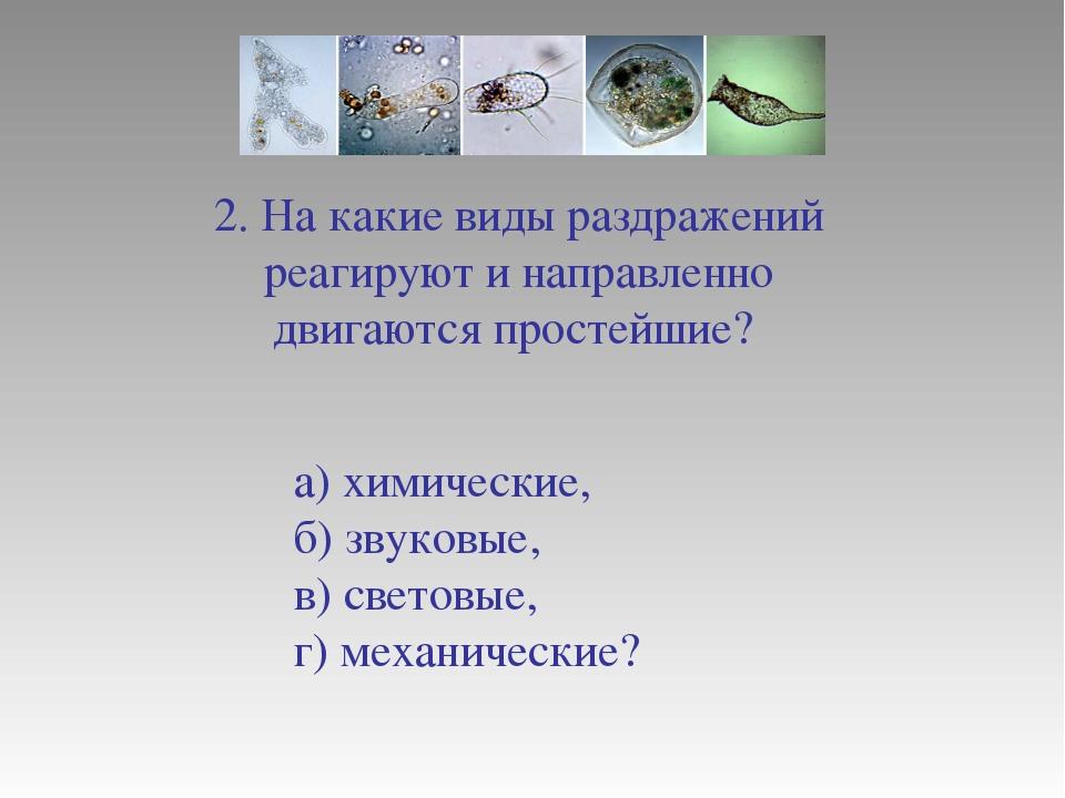 2. На какие виды раздражений реагируют и направленно двигаются простейшие? а)...