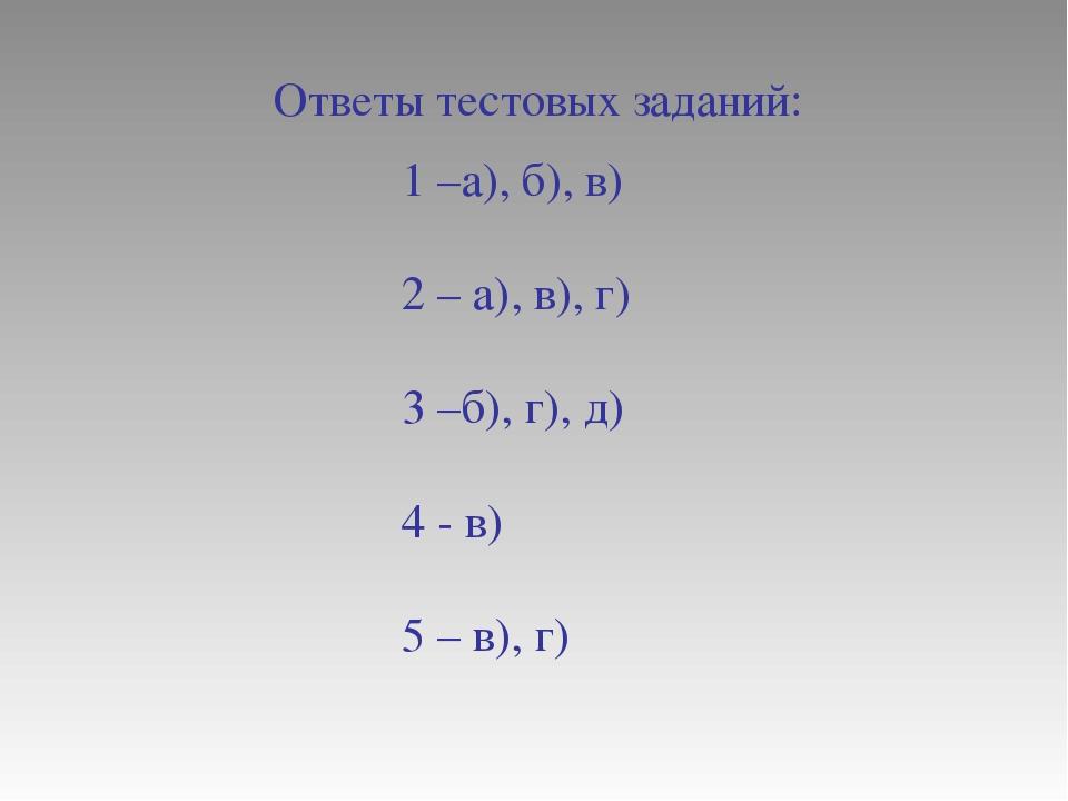 Ответы тестовых заданий: 1 –а), б), в) 2 – а), в), г) 3 –б), г), д) 4 - в) 5...
