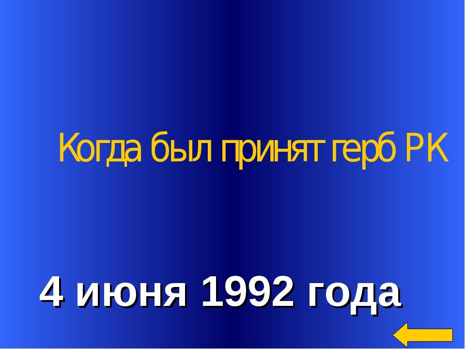 4 июня 1992 года Когда был принят герб РК