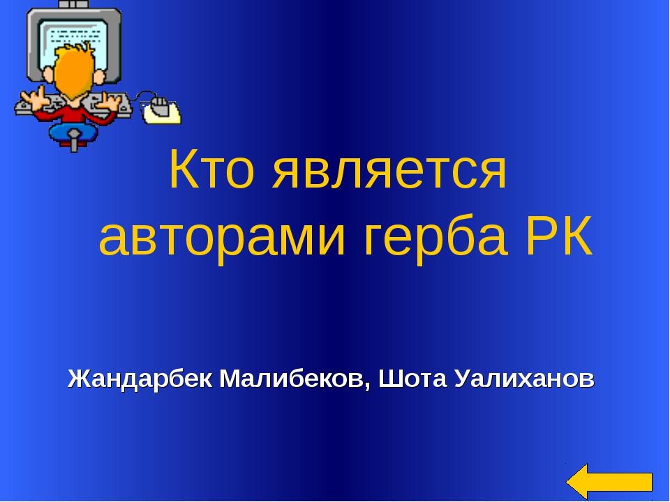 Жандарбек Малибеков, Шота Уалиханов Кто является авторами герба РК
