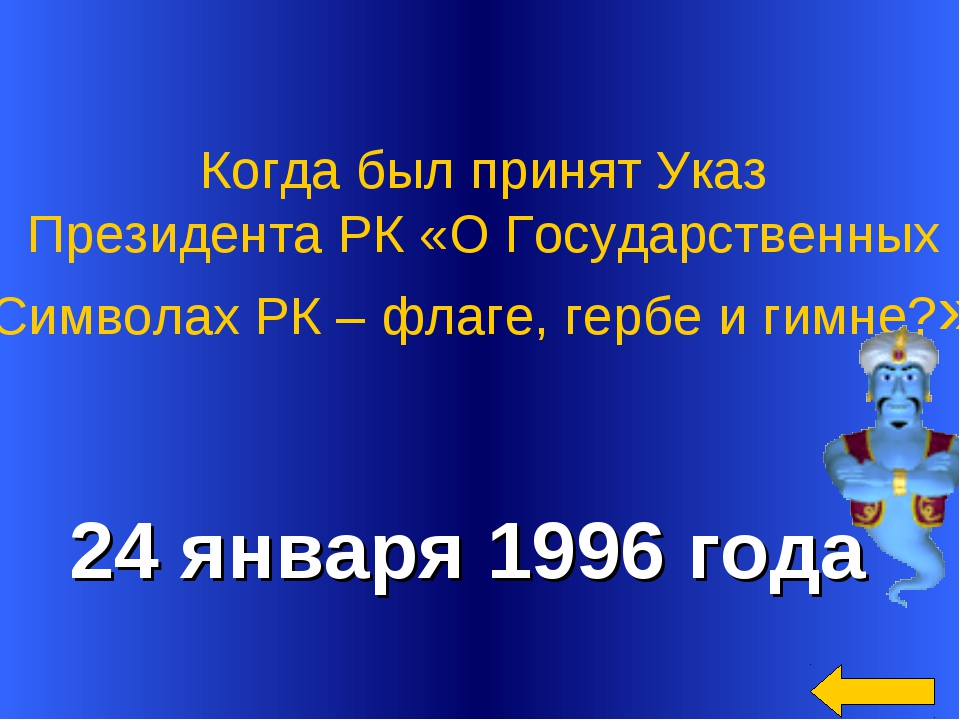 24 января 1996 года Когда был принят Указ Президента РК «О Государственных С...