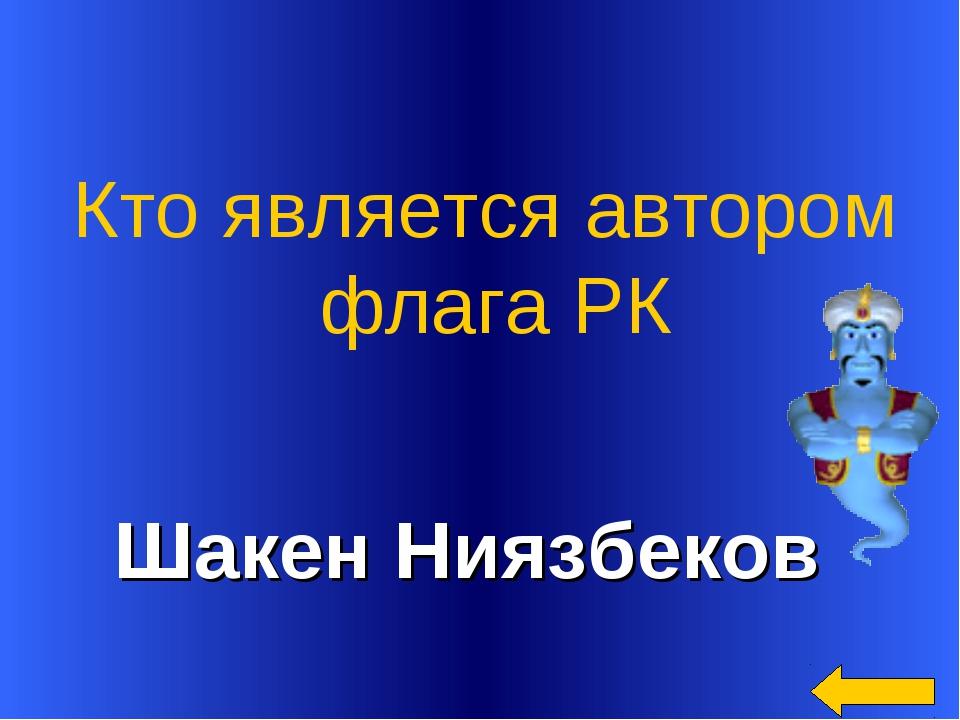 Шакен Ниязбеков Кто является автором флага РК