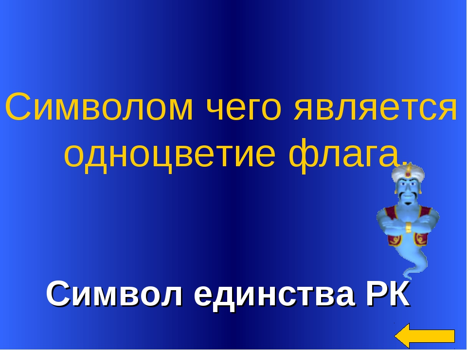 Символ единства РК Символом чего является одноцветие флага.